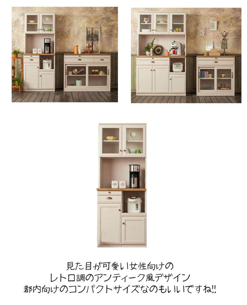 フレンチオープンボード食器棚