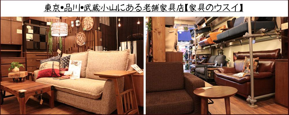 武蔵小山商店街の家具屋 インテリアショップ家具のウスイです ニトリやイケアよりおすすめ