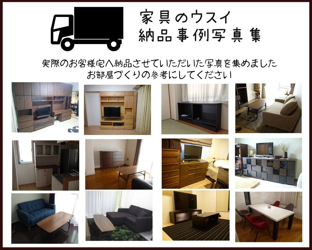 家具のウスイ納品事例写真集
