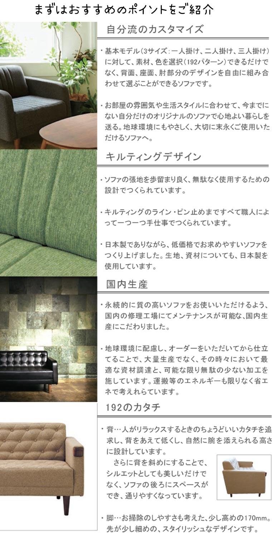 192通りソファ商品ページ2