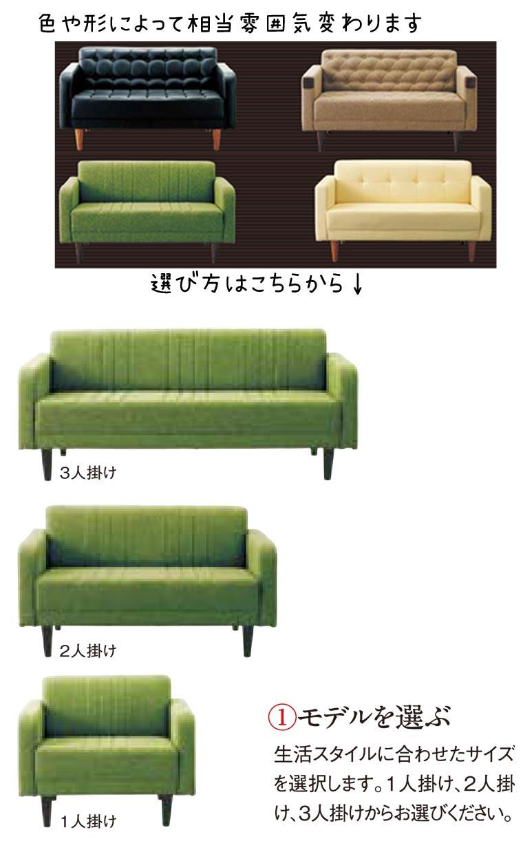 192通りソファ商品ページ4