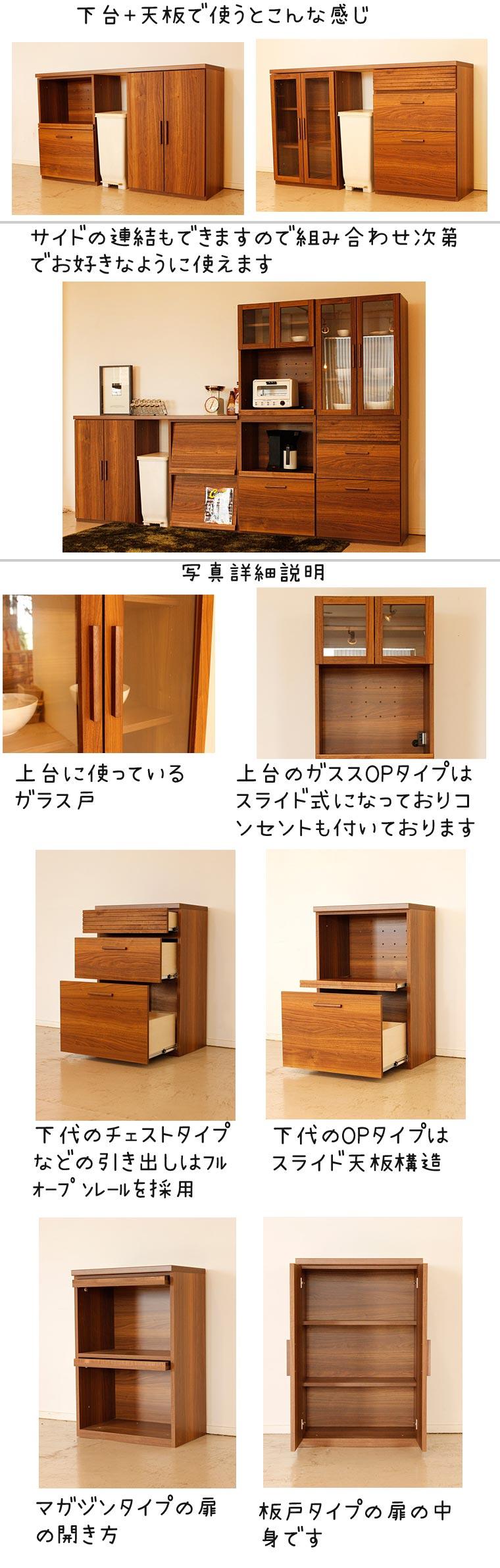 カウンター収納にも使える 組わせ出来る 小さい食器棚