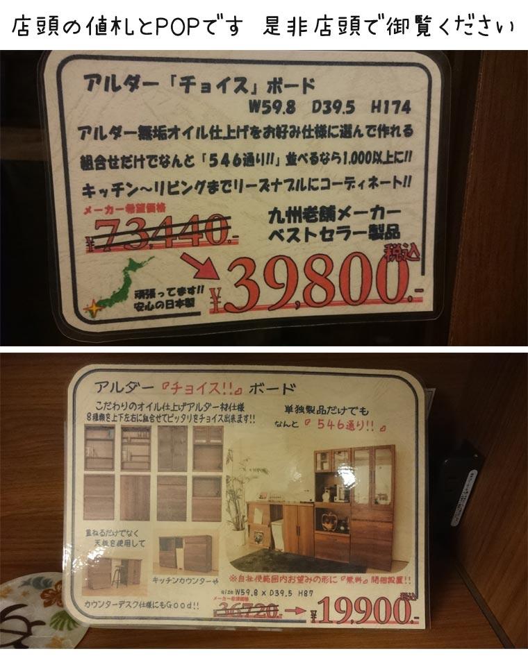 日本製なのに安い 送料無料 開梱設置 小さい食器棚