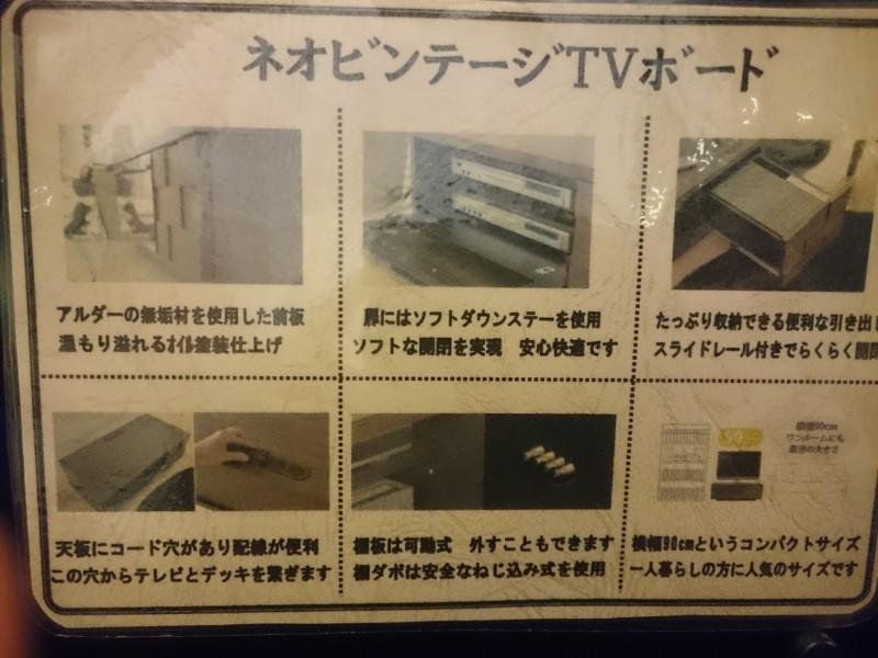 ネオビンテージテレビボードPOP