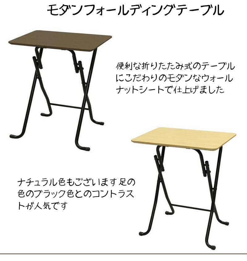 モダンフォールディングテーブル商品紹介