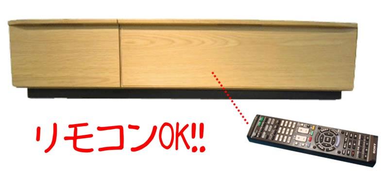 リモコンも通る便利な隠せる収納テレビ台