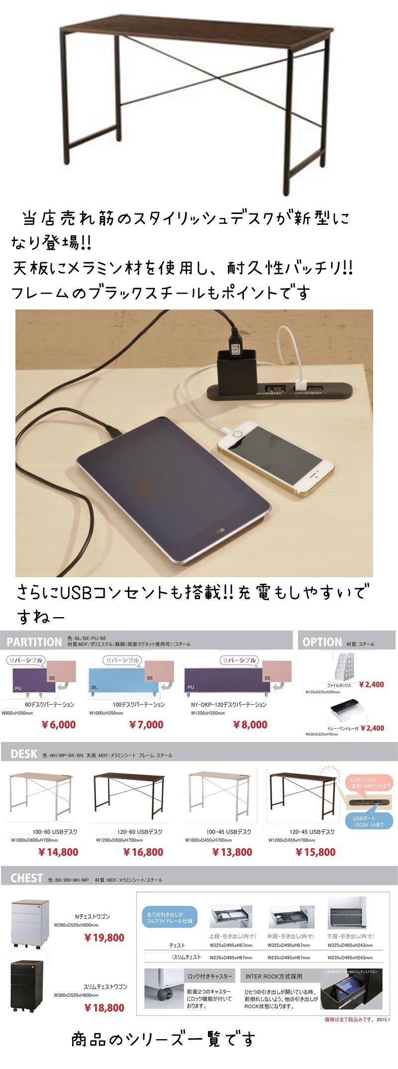 USBコンセント付きデスク