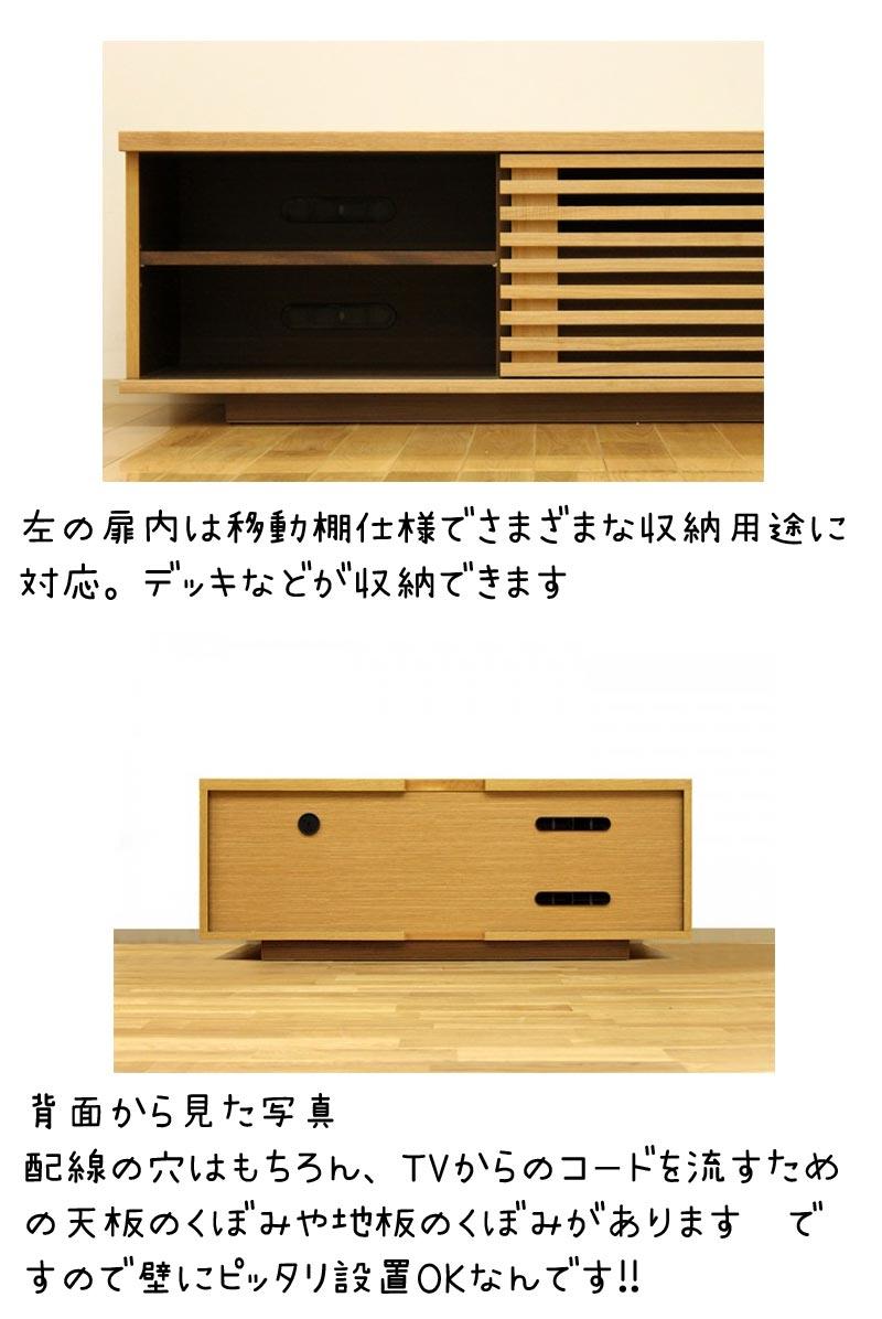 WABIモダンテレビボード商品ページ2