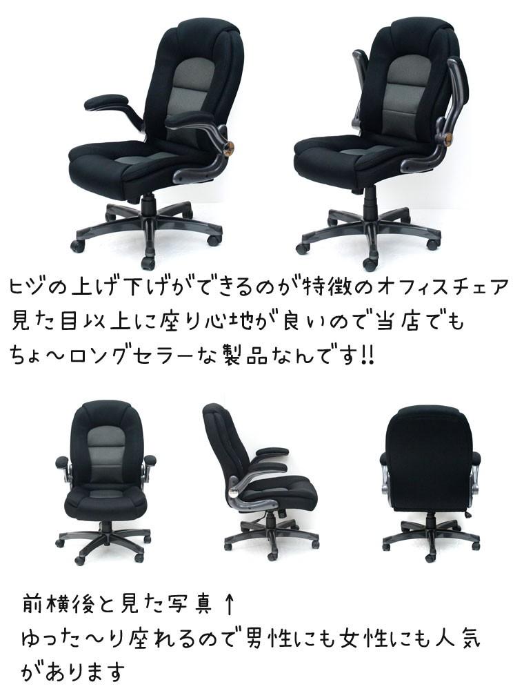 バンザイメッシュオフィスチェア商品ページ