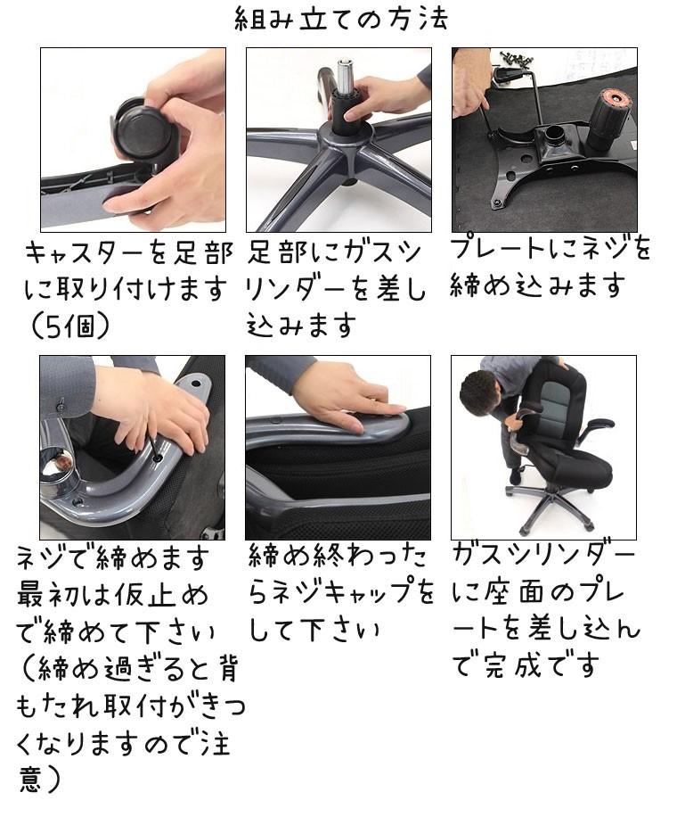 バンザイメッシュオフィスチェア商品ページ4