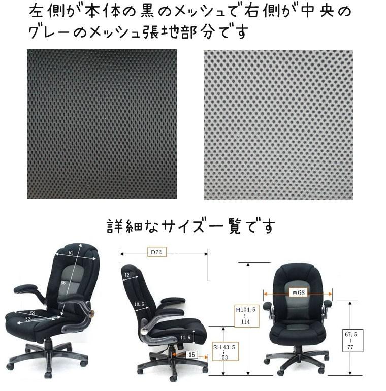 バンザイメッシュオフィスチェア商品ページ5