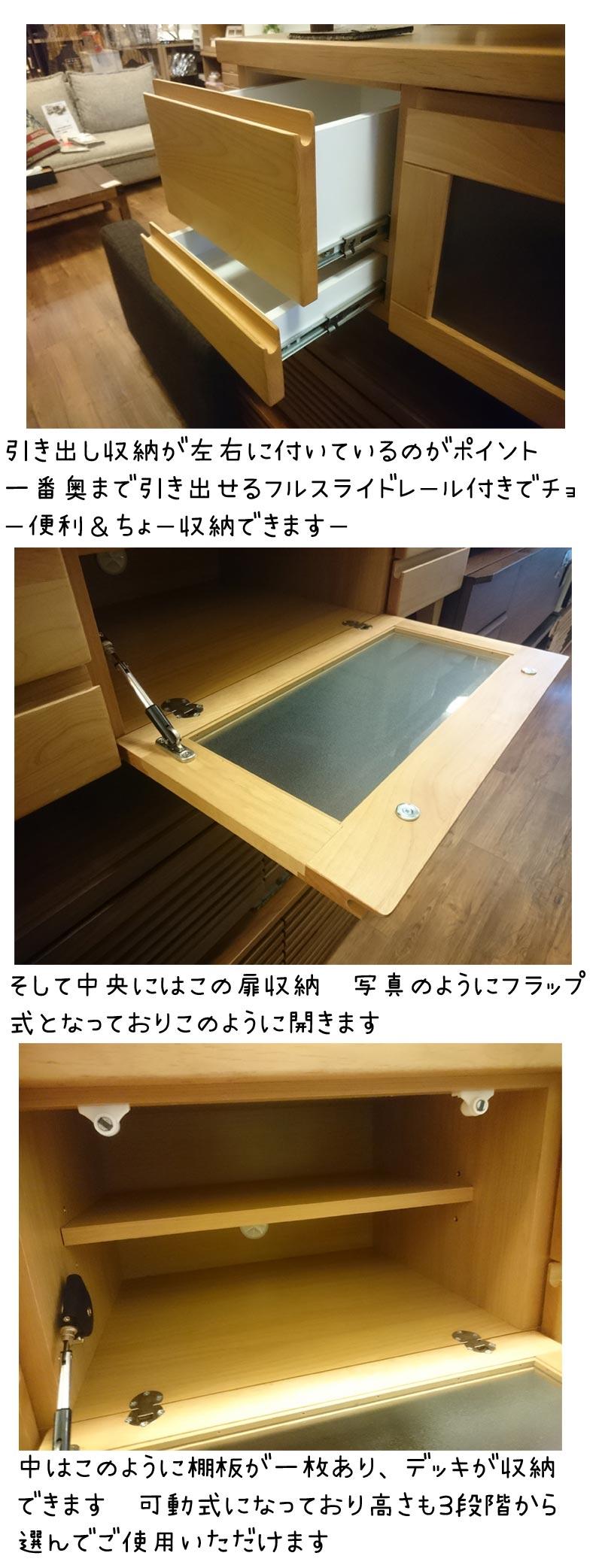 優しいテレビボード商品紹介ページ2