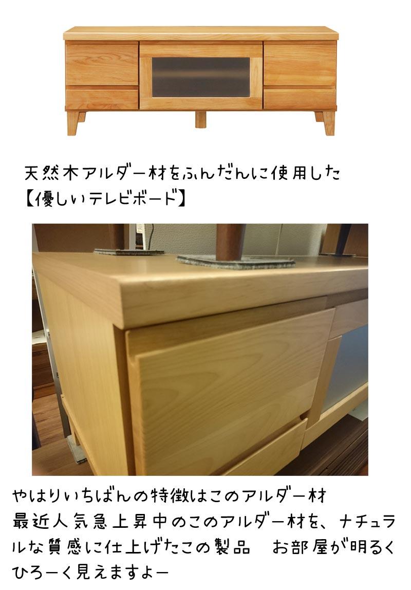 優しい テレビボード アルダー無垢の頑丈テレビ台