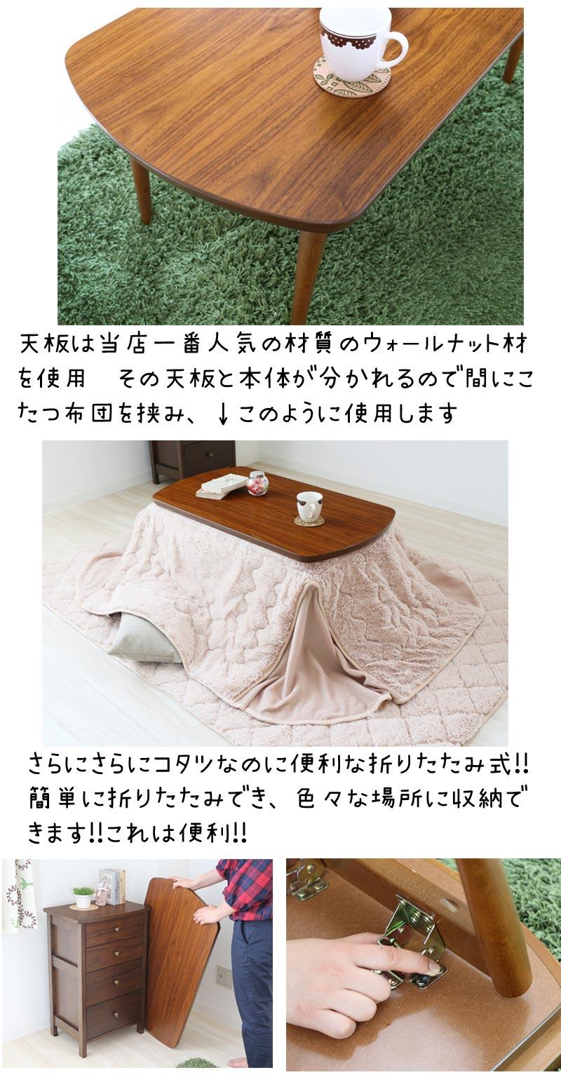 折れ脚ウォールナットコタツ商品ページ2