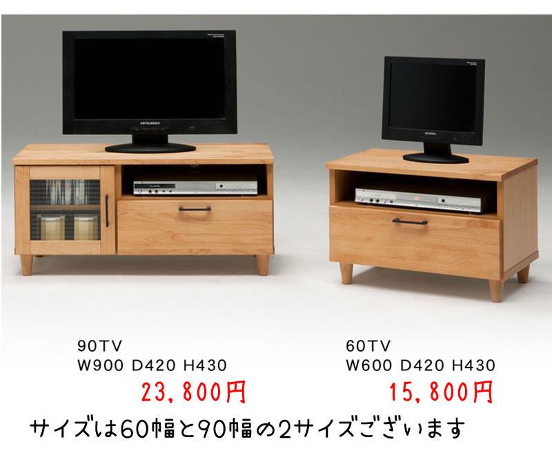 天然コンパクトTVボード商品紹介ページ2