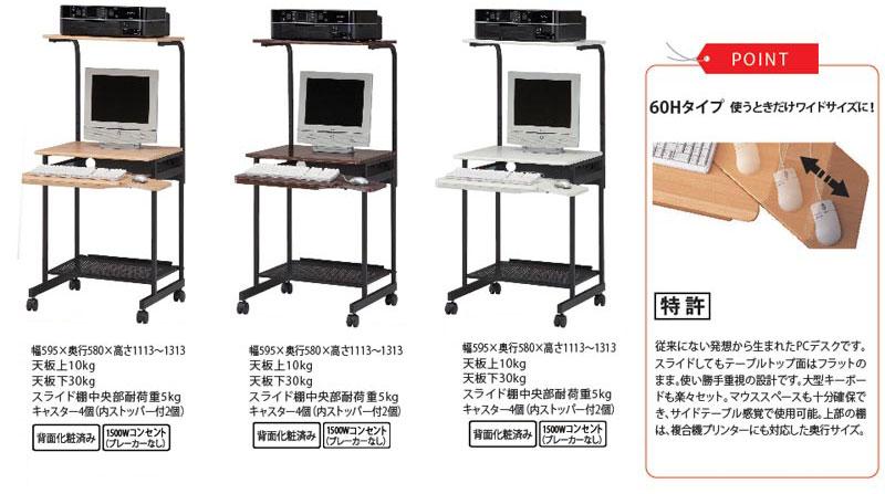 スッキリ収納コンパクトパソコンデスク