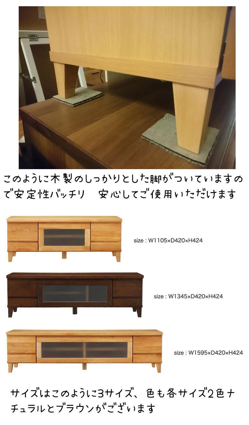 優しいテレビボード商品紹介ページ3