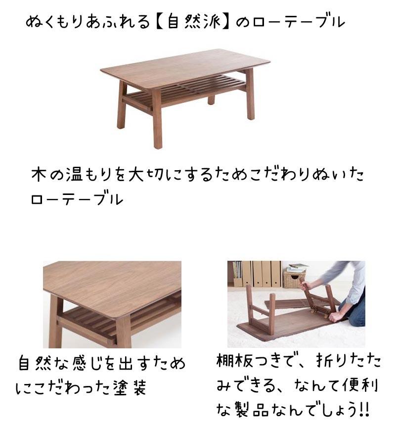 こだわりフォールディングテーブル商品ページ