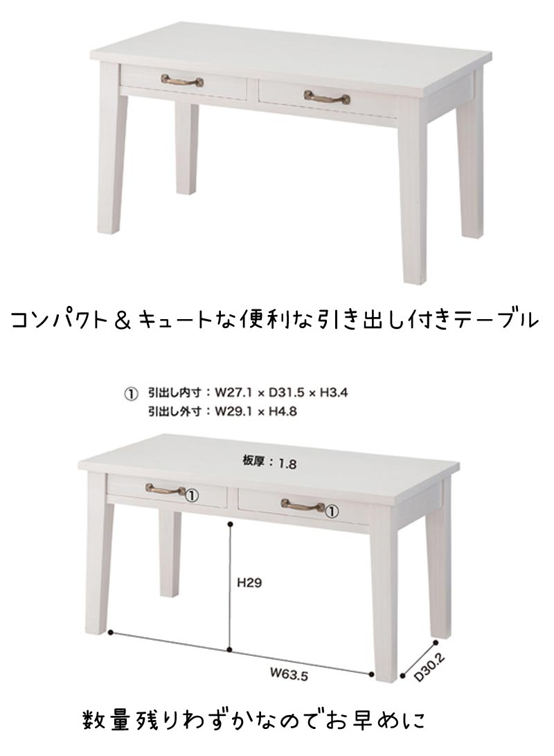 ミニフレンチテーブル商品紹介