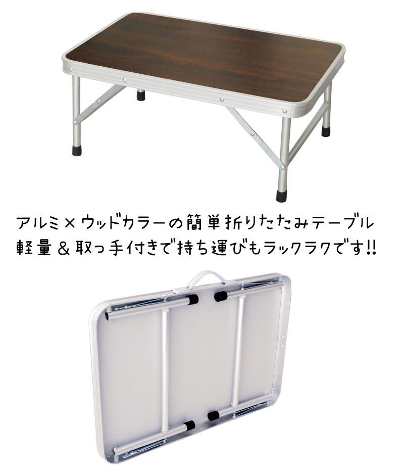 アウトドアフォールディングテーブル
