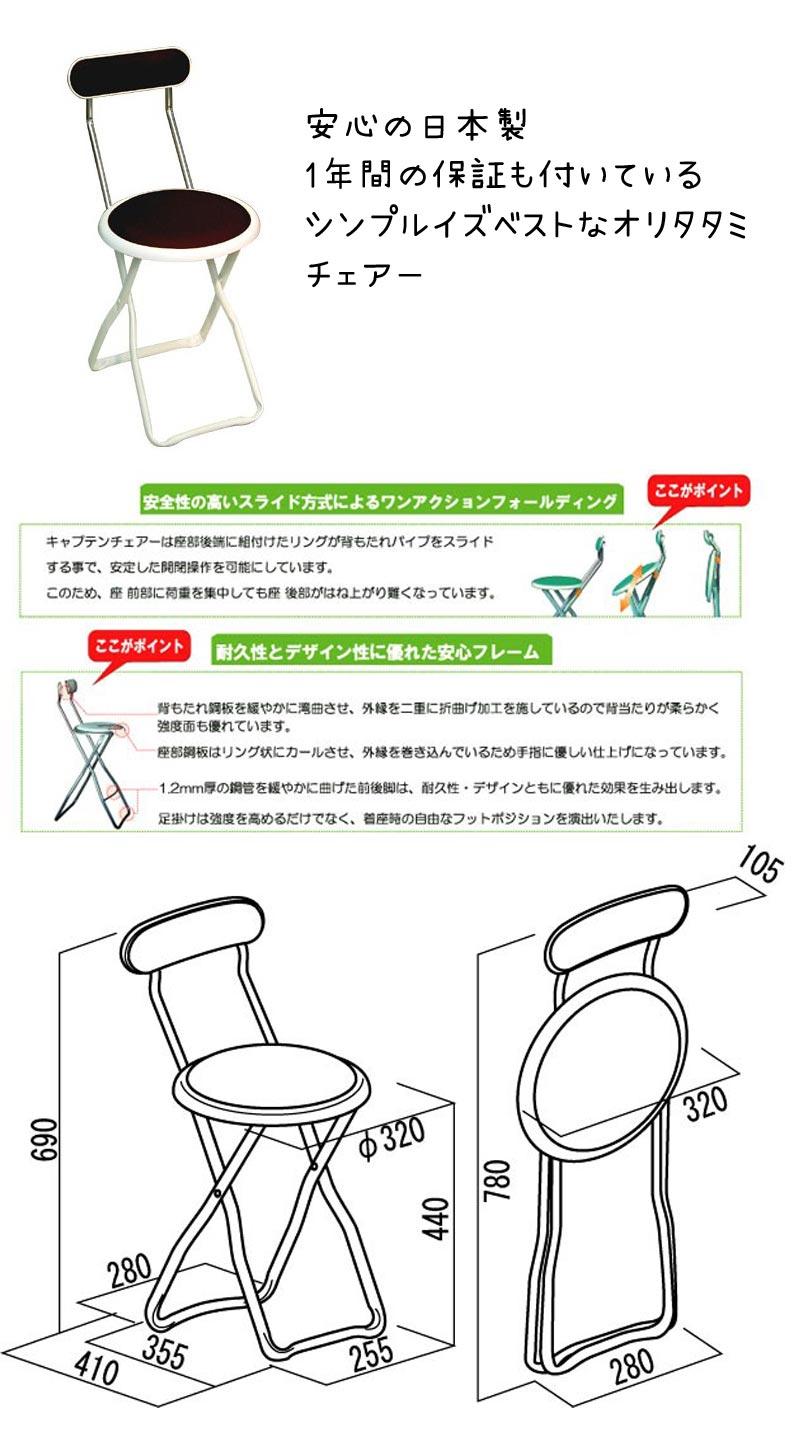 日本製折りたたみチェア