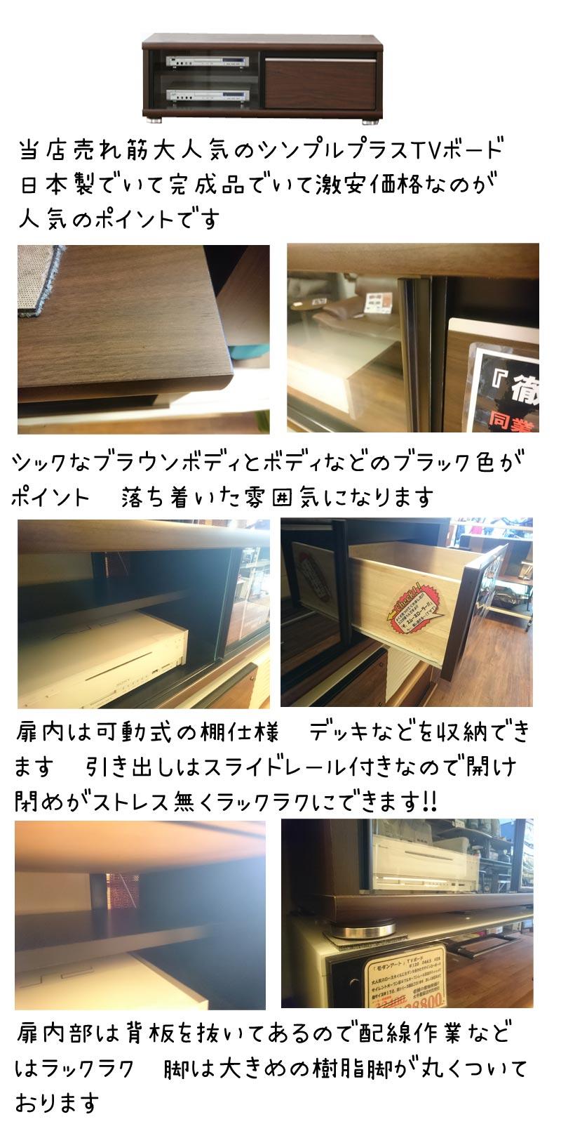 シンプルプラステレビボード商品紹介1