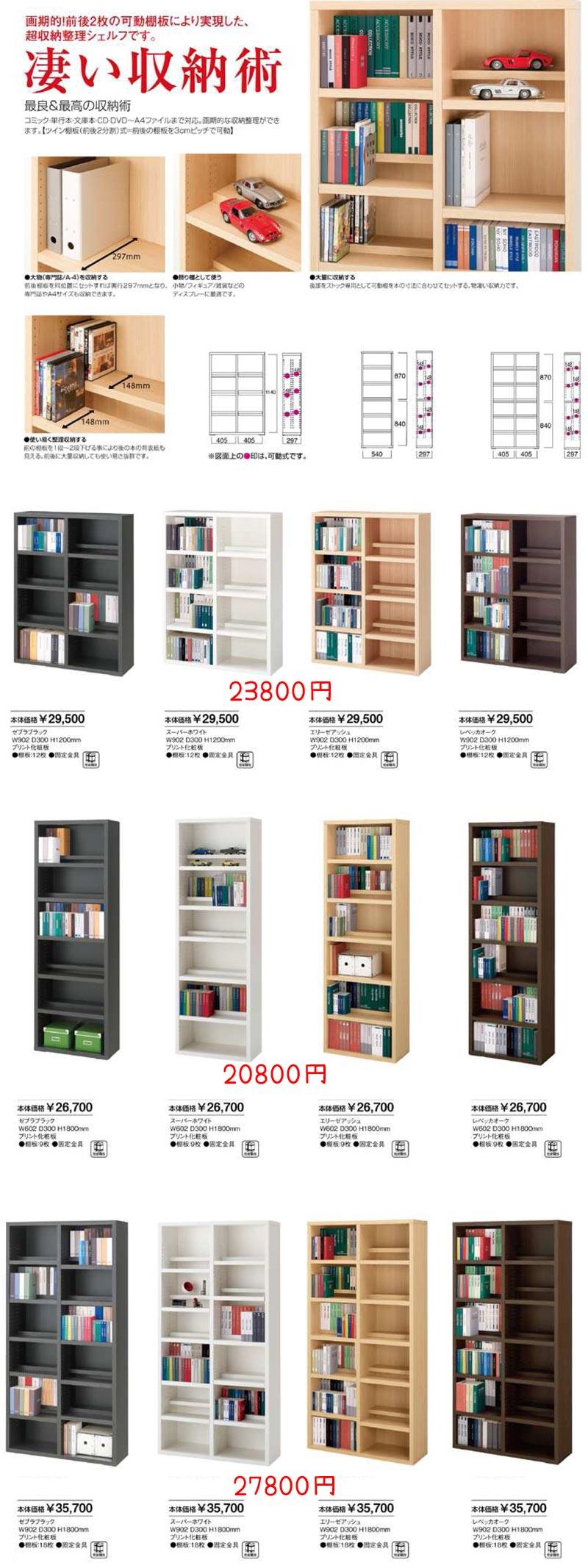 超収納力書棚3