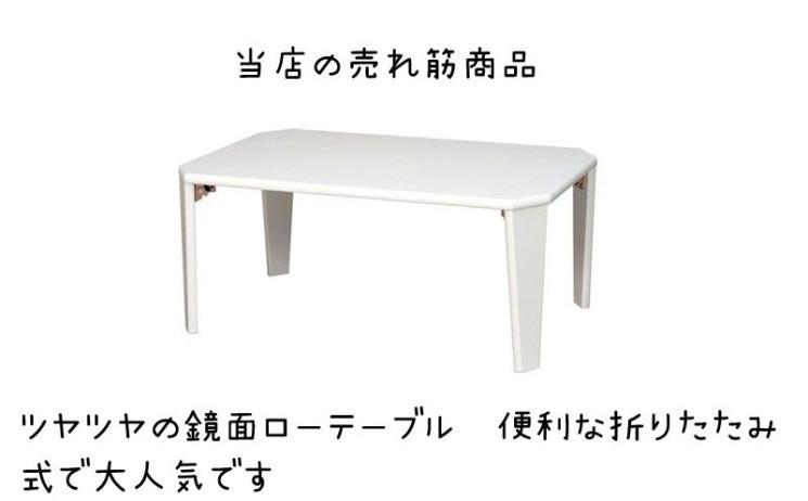 鏡面ローテーブル
