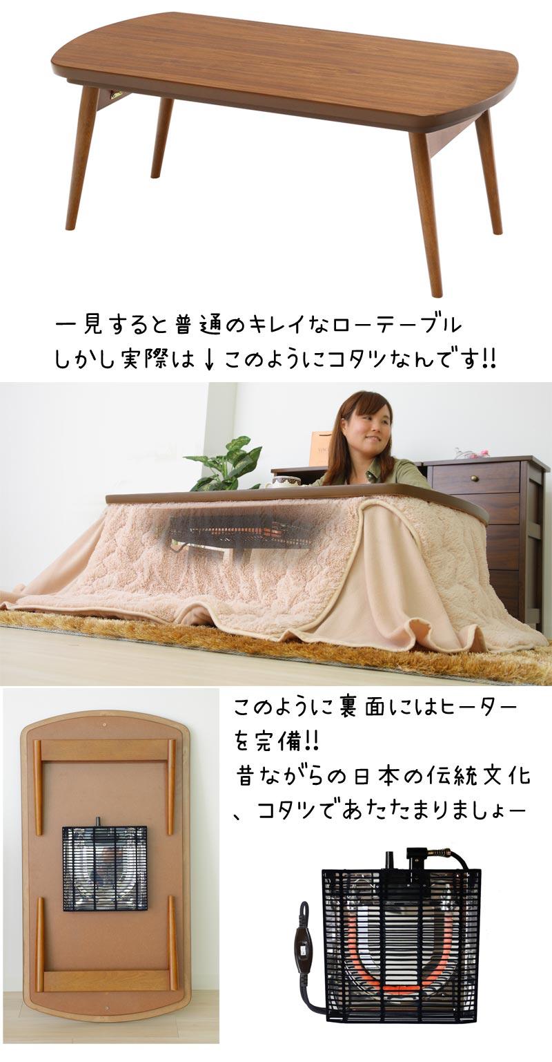 折れ脚ウォールナットコタツ商品ページ