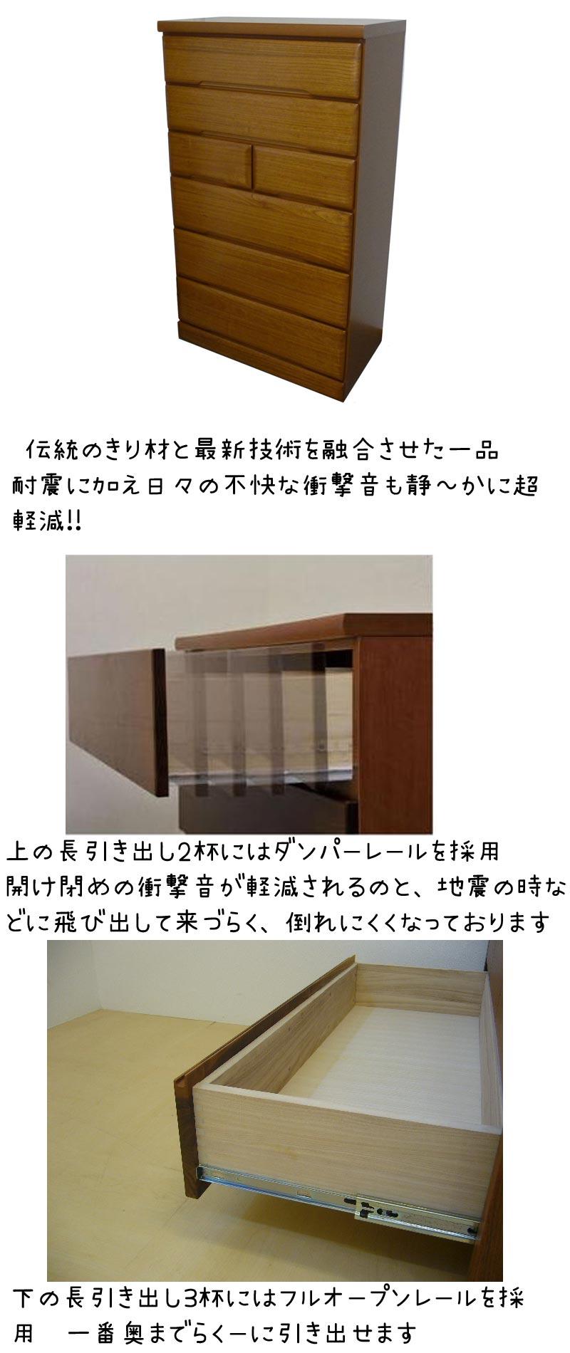 桐×耐震チェスト