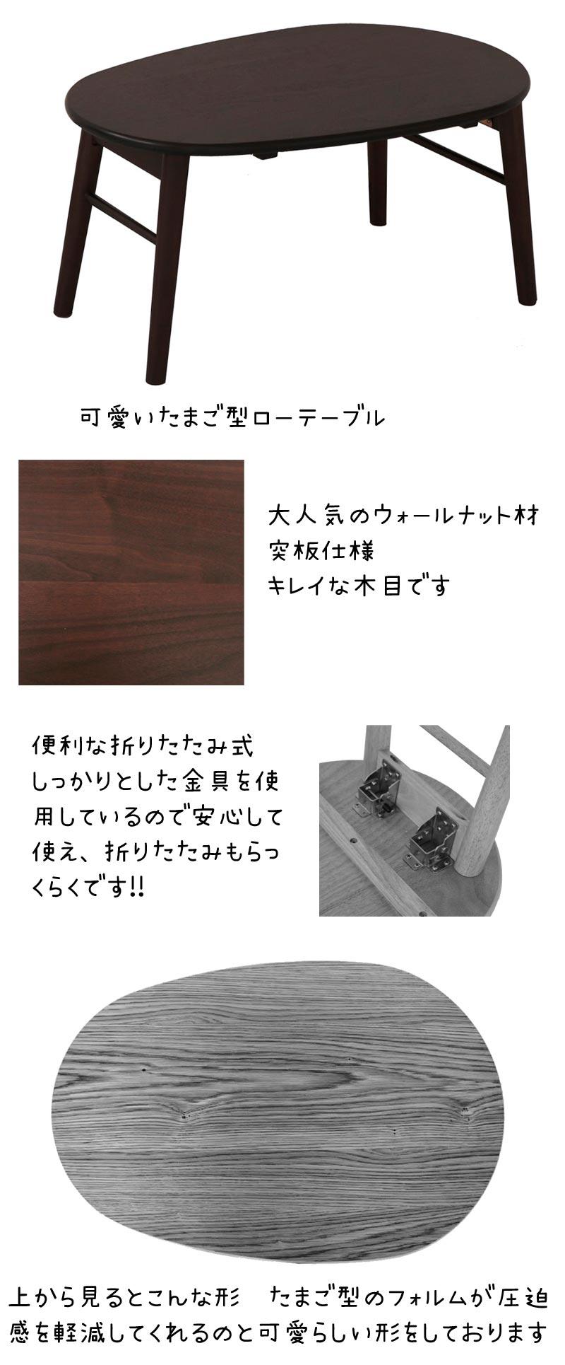 エッグ折りたたみテーブル商品ページ