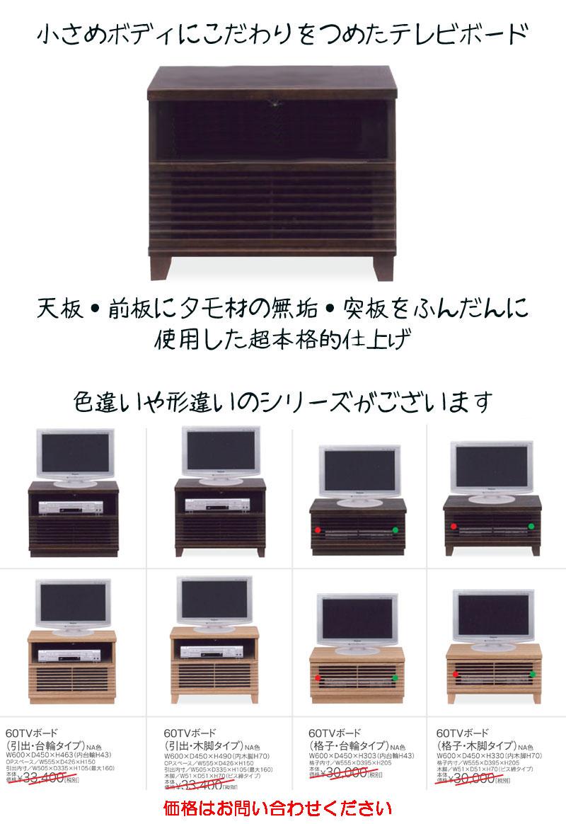 和×モダンテレビボード