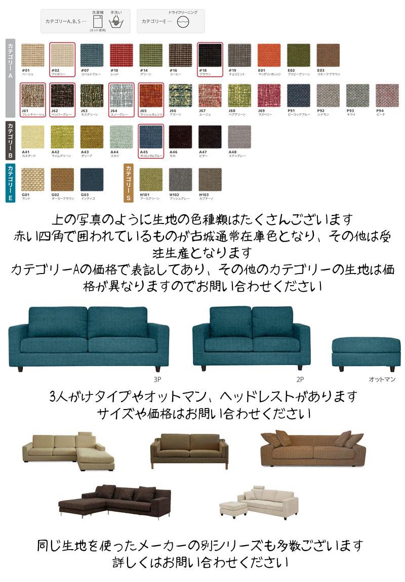 無印より大人気のカバーリングソファ商品ページ