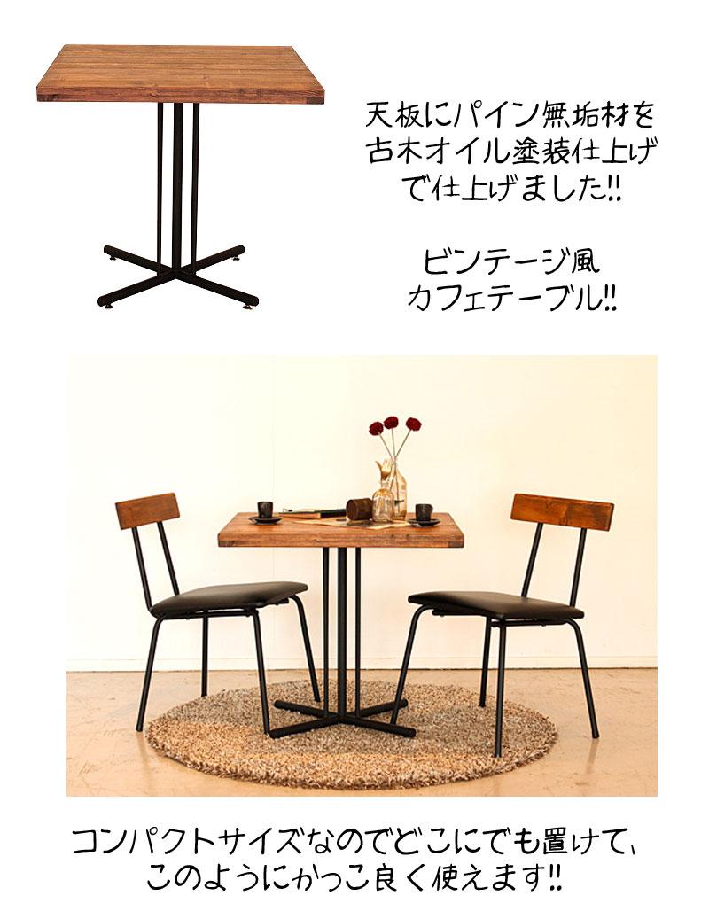ビンテージ風カフェテーブル