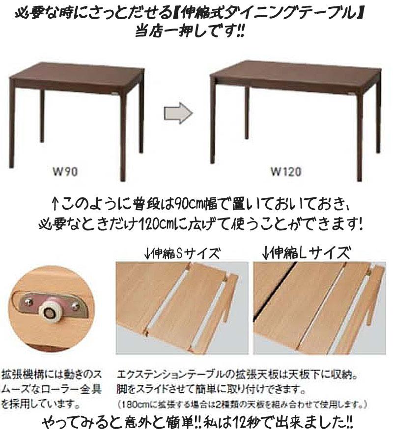 伸縮式ダイニングテーブル メラミン天板仕様