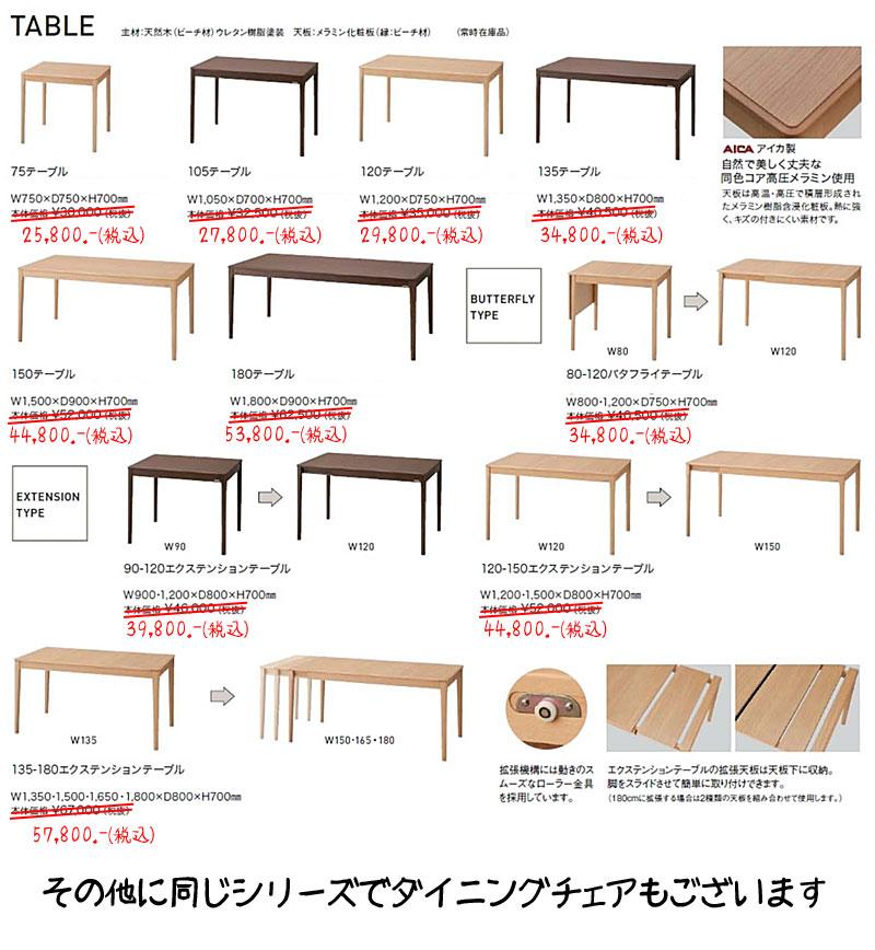 伸縮式ダイニングテーブルカタログ1