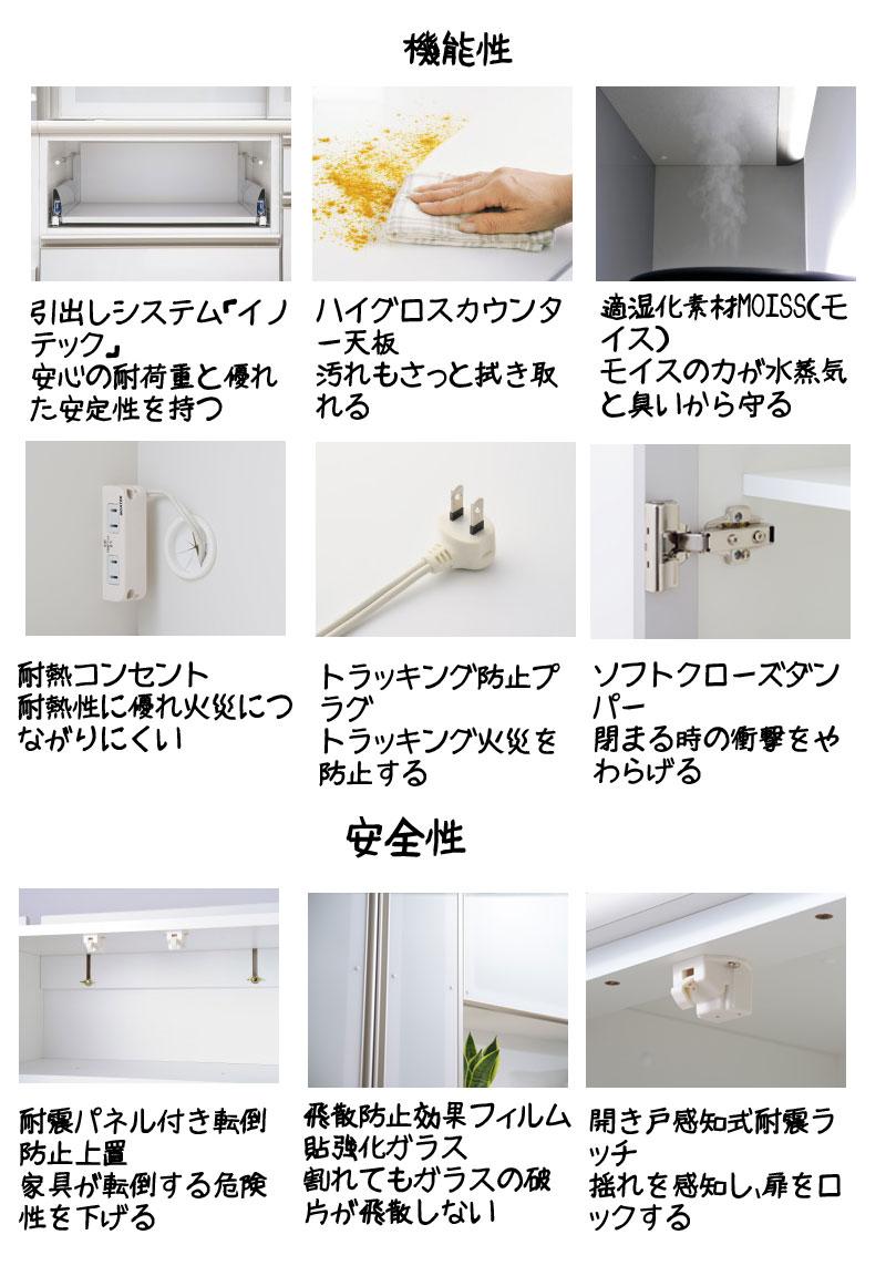 綾野製作所バリオシリーズ食器棚