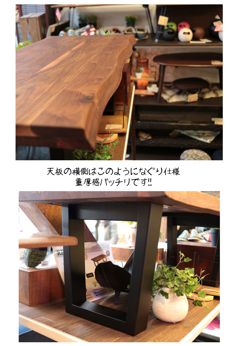 美無垢センターテーブル商品紹介ページ
