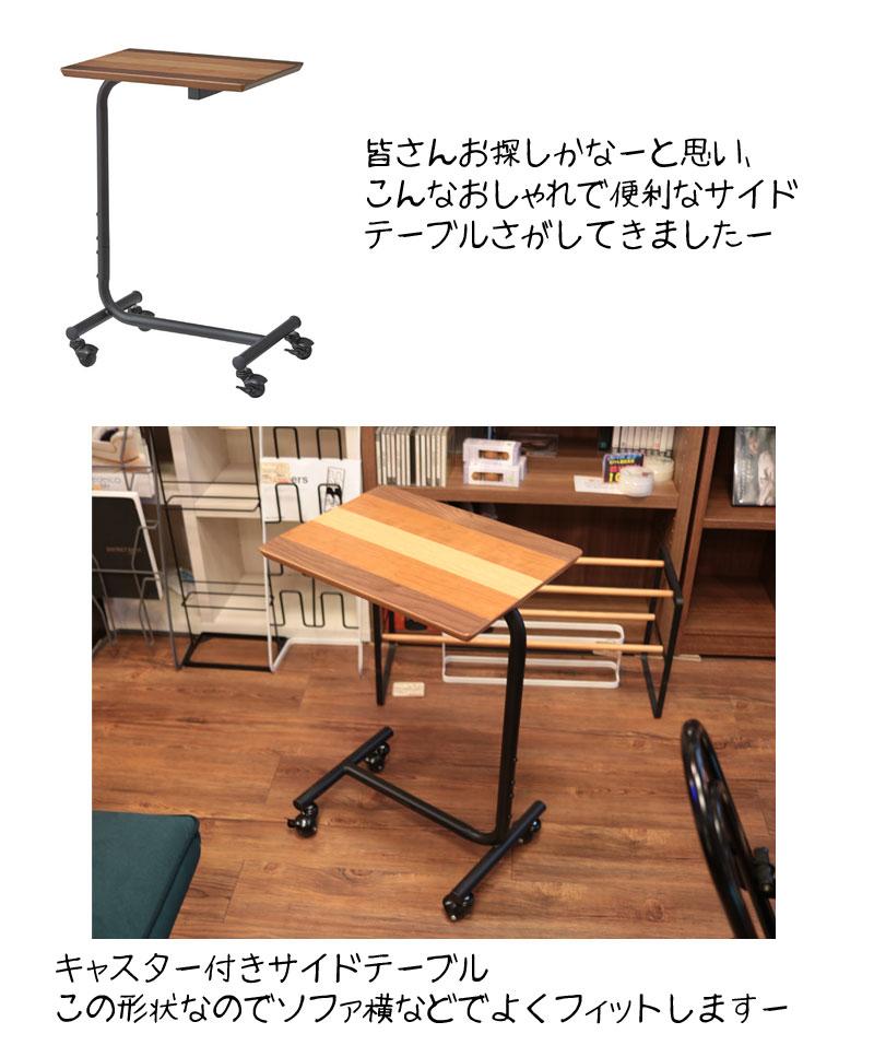 ムーブサイドテーブル商品ページ