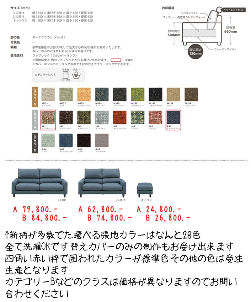 ミッドモダンソファ商品紹介ページ