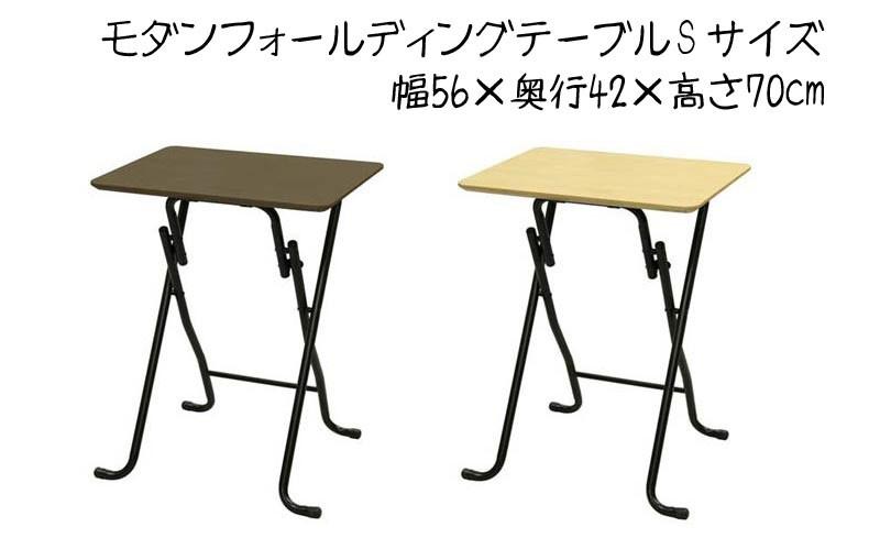 折りたたみテーブル モダンフォールディングテーブルSサイズ