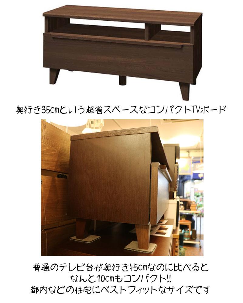 超 薄型テレビ台 ウォールナット材奥行き浅いサイズ