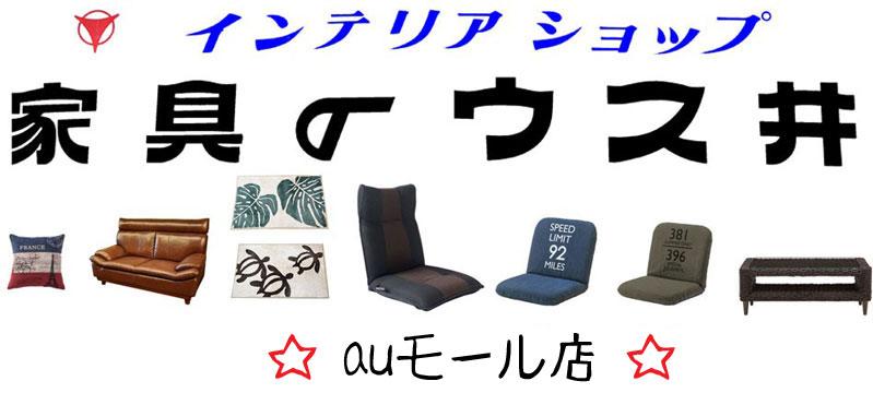家具のウスイauモール