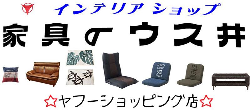 家具のウスイヤフー店
