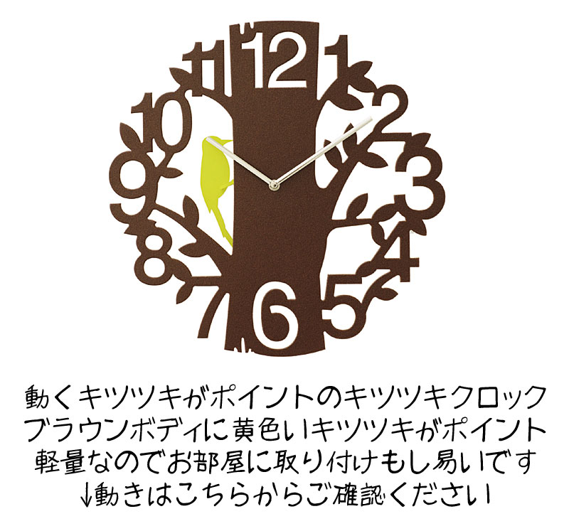 時計 キツツキ