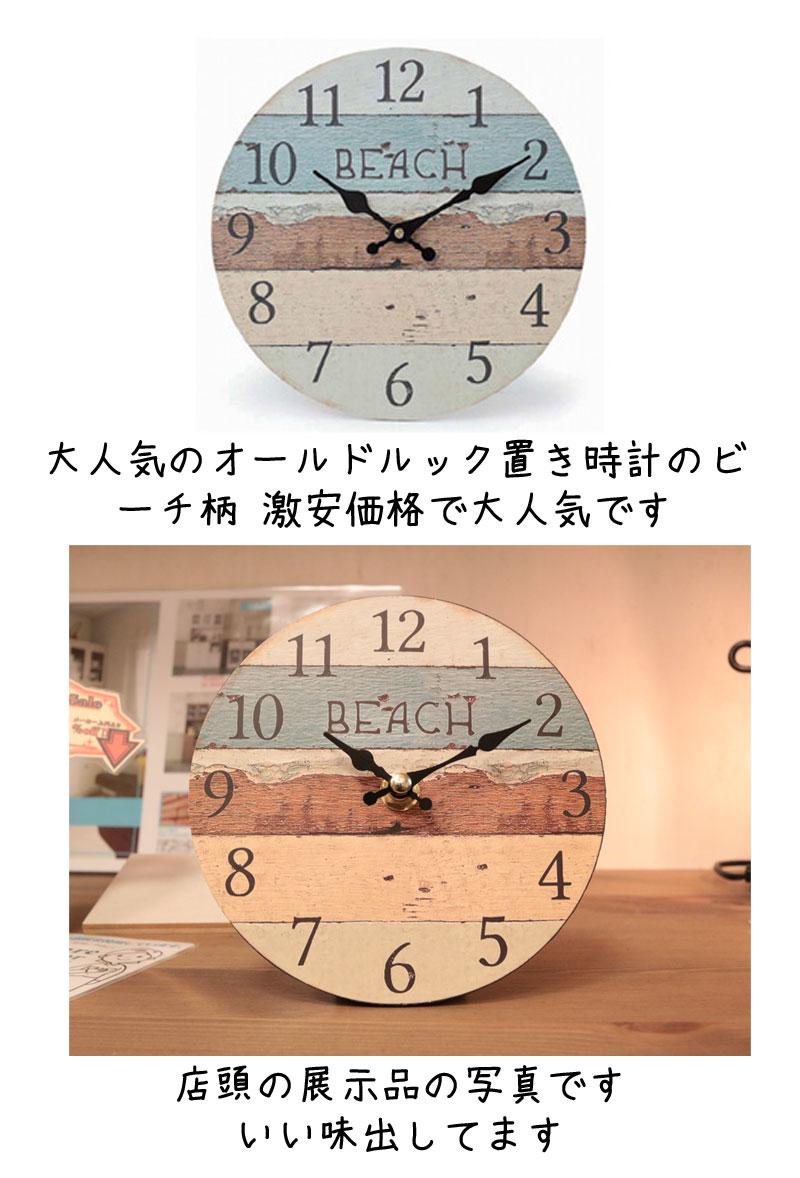 置き時計 激安価格の時計です