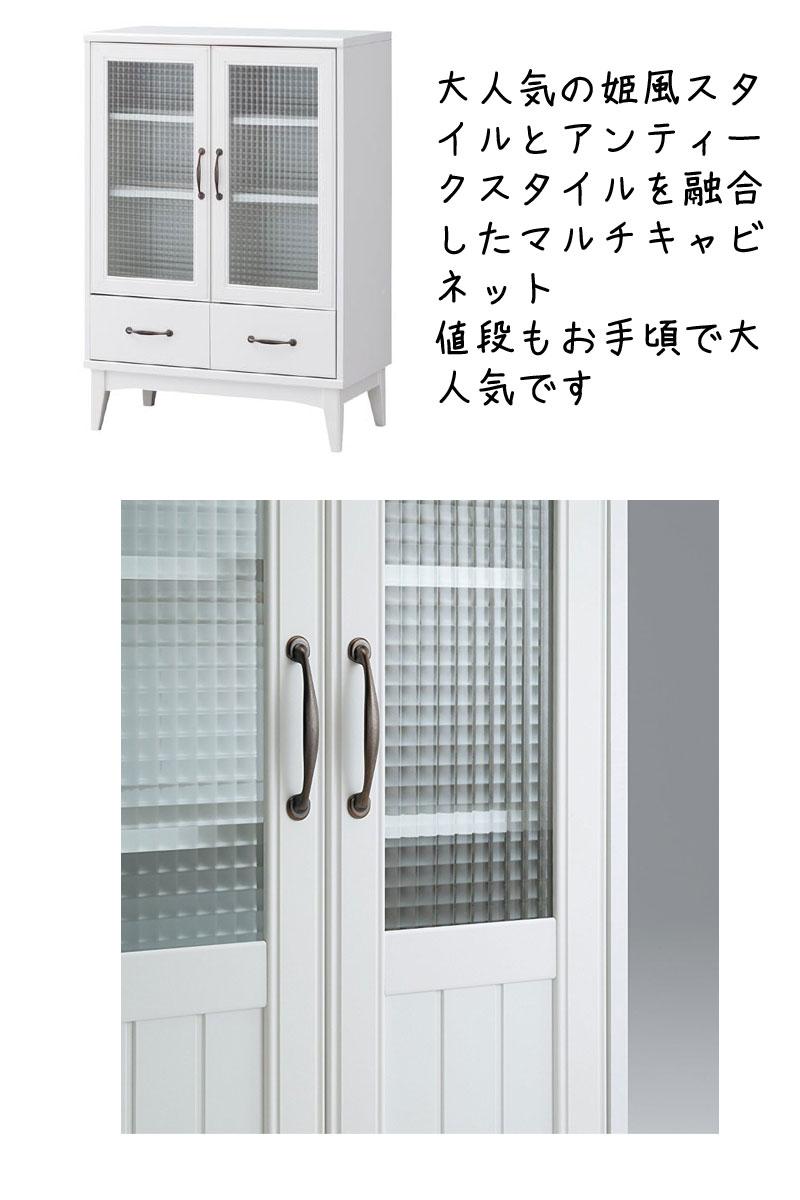 姫系家具 フレンチマルチキャビネット