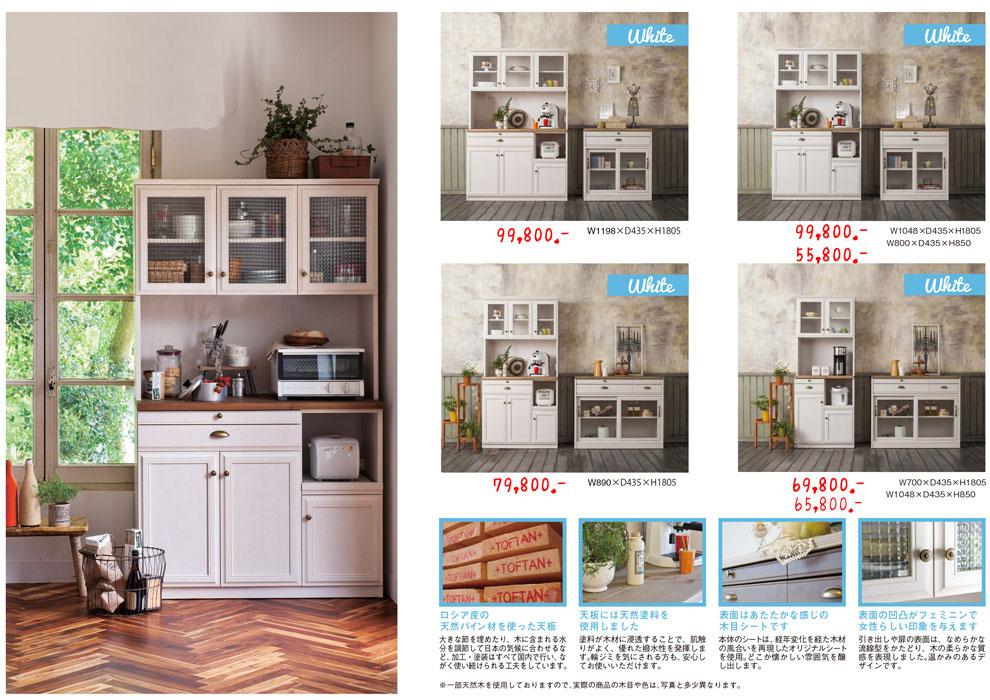 食器棚ウェブカタログ