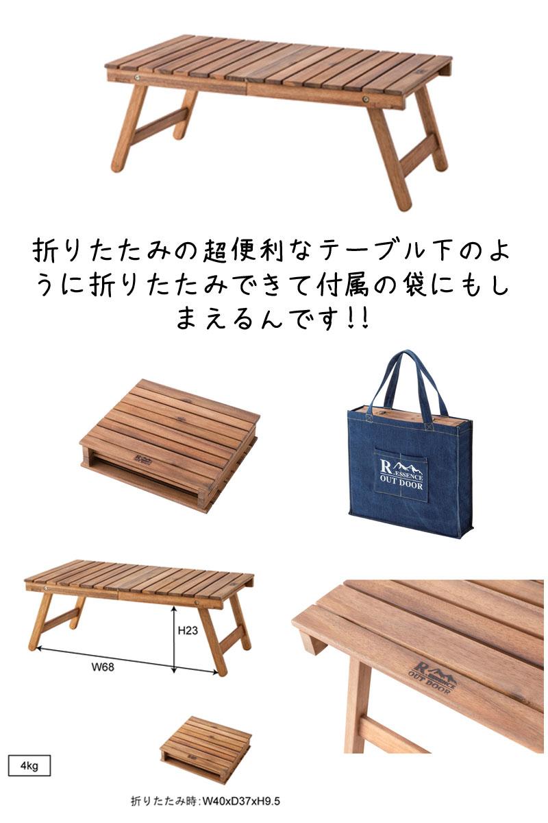 折りたたみ式便利なローテーブル