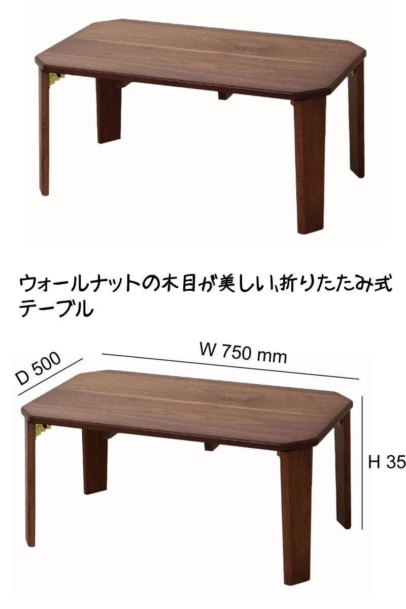 小さくて安くて折りたたみの一人暮らし用机 ローテーブル